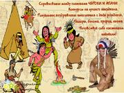 Сценка поздравление от индейца
