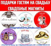 Свадебные магниты для гостей печать на заказ Ростов-на-Дону